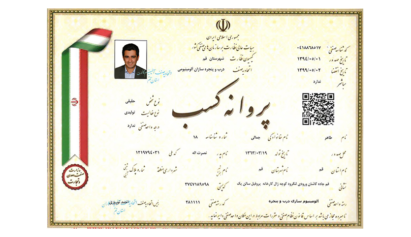 alusys certificate