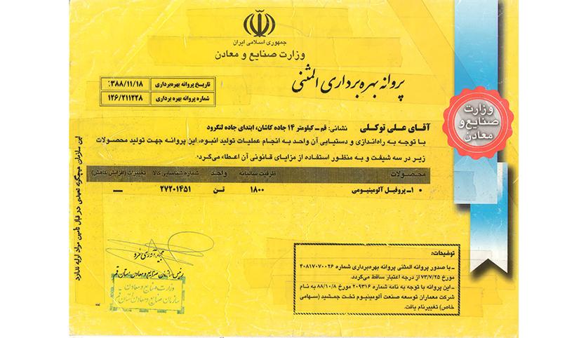alusys certificate